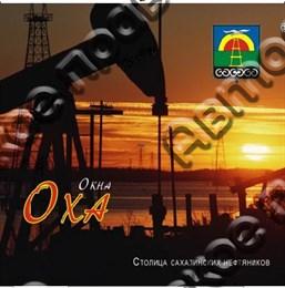 Магнит виниловый Нефтекачалка г.Оха