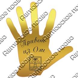 Магнит зеркальный Рука с символикой г.Оха