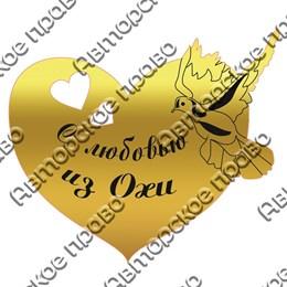 Магнит зеркальный Сердце с символикой г.Оха