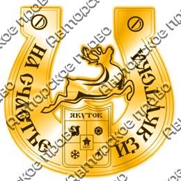 Магнит зеркальный Подкова с символикой г.Якутск