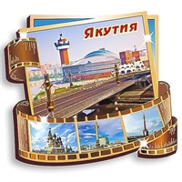 Магнит Фотопленка с достопримечательностями Якутии