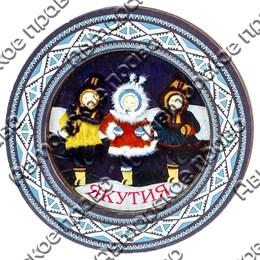 Магнитик 2-хслойный Тарелка с орнаментом дети Якутии