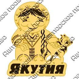 Магнит зеркальный Девочка с олененком и символикой Якутии