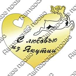 Магнит зеркальный Сердце с символикой Якутии