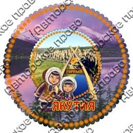 Панно 4-хслойное Дети Якутии с видами Якутии