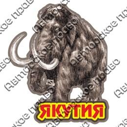 Магнит 1-слойный Мамонт с символикой Якутии