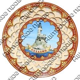 Тарелка-панно цветная 20 см Маяк с символикой Сахалина