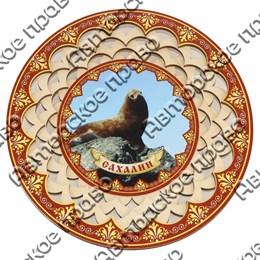 Тарелка-панно цветная 20 см Тюлени с символикой Сахалина
