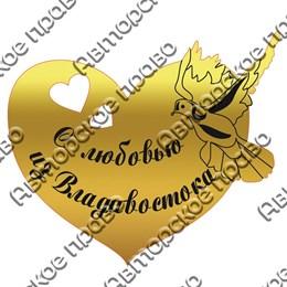 Магнит зеркальный сердце с символикой Владивостока