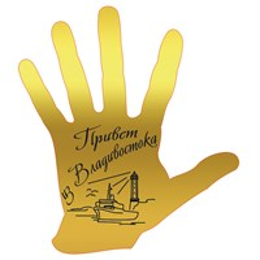 магнит зеркальный Рука с символикой Владивостока