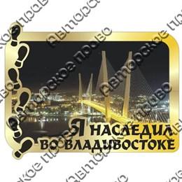 Магнит зеркальный с картинкой Следы и виды Владивостока вид 3