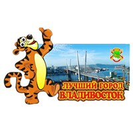 Магнит 1-слойный Тигруля с подвижными глазками с видами Владивостока