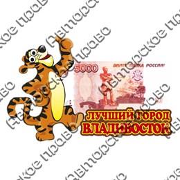 Магнит 1-слойный Тигруля с купюрой и символикой Владивостока