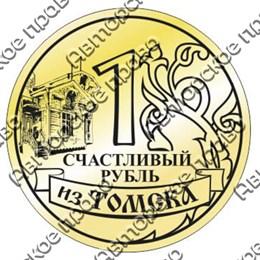 Магнит зеркальный Счастливый рубль с символикой Томска