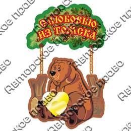 Магнит качели Медведь с любовью из Томска