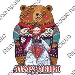 Магнит Медведь вид 1 с символикой Мордовии
