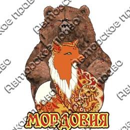 Магнит Медведь вид 2 с символикой Мордовии