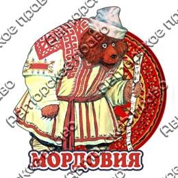 Магнит Медведь вид 3 с символикой Мордовии