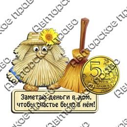 Магнит домовой с метлой и зеркальной фурнитурой с символикой Саранска