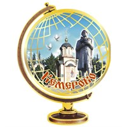 Магнит Глобус с достопримечательностями Кемерово
