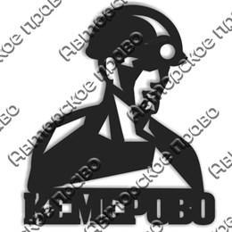 Магнит силуэт шахтера с символикой Кемерово вид 2