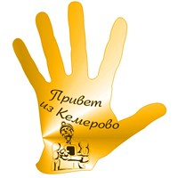 Магнит зеркальный Рука с символикой Кемерово