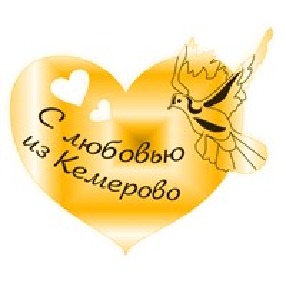 Магнит зеркальный сердце с символикой Кемерово