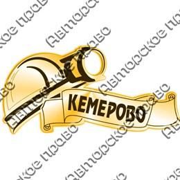 Магнит зеркальный Каска с символикой Кемерово