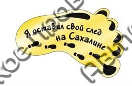 """Магнит зеркальный 1-цветный """"След"""" Сахалин 1"""