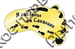"""Магнит зеркальный 1-цветный """"След"""" Сахалин 2"""