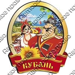 Магнит 2-хслойный Казак с казачкой с символикой Вашего города вид 2