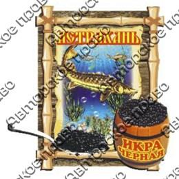 Магнит 2-хслойный Бамбук с бочкой черной икры и символикой Вашего города