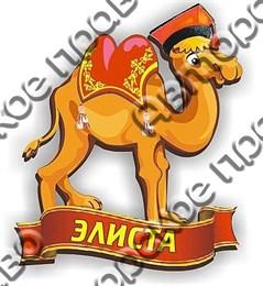 Магнит 2-хслойный Верблюд с символикой Вашего города