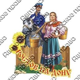 Магнит 2-хслойный Казак и казачка с коромыслом и символикой Вашего города вид 1