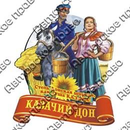 Магнит 2-хслойный Казак и казачка с коромыслом и символикой Вашего города вид 2