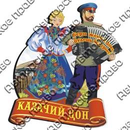 Магнит 2-хслойный Казак с гармонью и казачка с символикой Вашего города вид 1