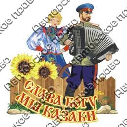 Магнит 2-хслойный Казак с гармонью и казачка с символикой Вашего города вид 2