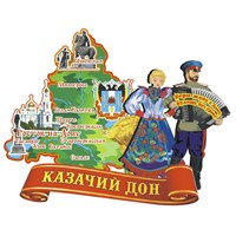 Магнит 2-хслойный Карта вашего региона, края или области с казаком и казачкой