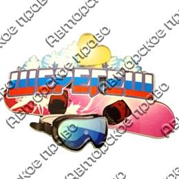 Магнит 2-хслойный Сноубордист и очки с символикой Вашего горнолыжного курорта и зеркальной фурнитурой