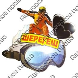 Магнит 2-хслойный Сноубордист и очки с зеркальной фурнитурой и символикой Вашего горнолыжного курорта
