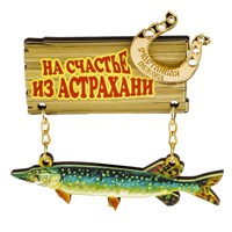 Магнит качели Щука с зеркальной фурнитурой и символикой Астрахани