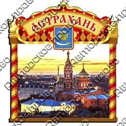 Магнит Арка с достопримечательностями Астрахани
