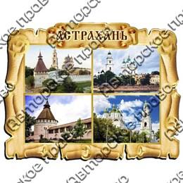 Магнит Свиток коллаж с достопримечательностями Астрахани