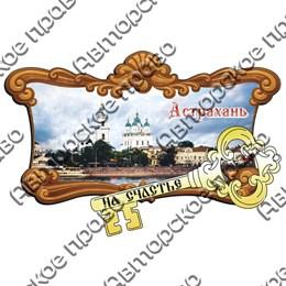 Магнит Свиток резной с зеркальной фурнитурой и достопримечательностями Астрахани