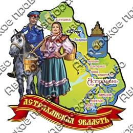 Магнит Карта Астраханской области и пара на ленте