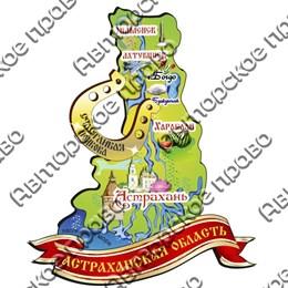 Магнит Карта Астраханской области с зеркальной фурнитурой