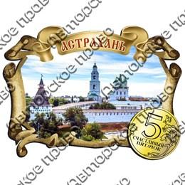 Магнит 1-слойный Свиток с зеркальной фурнитурой с достопримечательностями Астрахани