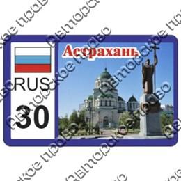 Магнит номер региона с достопримечательностями Астрахани вид 1