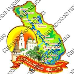 Магнит 2-хслойный Карта С символикой Астрахани