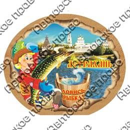 Магнит Свиток Емеля с символикой Астрахани